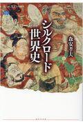 シルクロード世界史の本