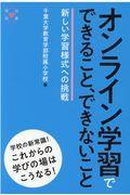 オンライン学習でできること、できないことの本