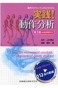 第2版 実践!動作分析の本