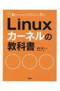 Linuxカーネルの教科書の本