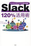Slack120%活用術の本