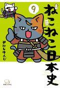 ねこねこ日本史 9の本