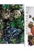 花生師岡本典子の花仕事の本