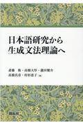 日本語研究から生成文法理論への本