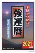 強運歴 2021年版の本