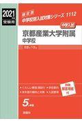 京都産業大学附属中学校 2021年度受験用の本