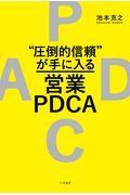 """""""圧倒的信頼""""が手に入る営業PDCAの本"""
