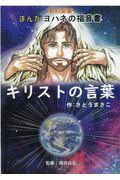 キリストの言葉の本