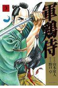 軍鶏侍 3の本