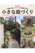 改訂版 小さな庭づくりの本