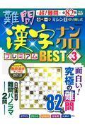 難問漢字ナンクロプレミアムBEST VOL.3の本