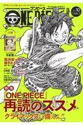 ONE PIECE magazine Vol.10の本