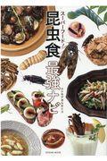 スーパーフード!昆虫食最強ナビの本