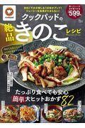クックパッドの絶品きのこレシピの本