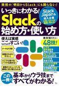 いっきにわかる!Slackの始め方・使い方の本