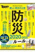 防災2020ー2021新ルールの本