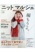 ニットマルシェ vol.25(2020秋/冬)の本
