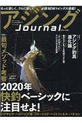 アジングJournalの本
