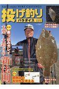 投げ釣りパラダイス 2020 秋冬号の本