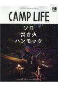 CAMP LIFE Autumn&Winter Issue 2020ー2021の本