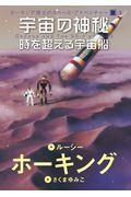 宇宙の神秘の本