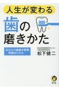 人生が変わる歯の磨きかたの本