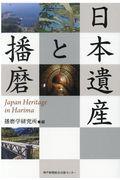 日本遺産と播磨の本