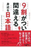 9割がつい間違える身近な日本語の本