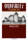 朝鮮銀行の本