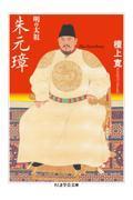 明の太祖朱元璋の本