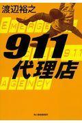 911代理店の本