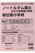 ノートルダム清心女子大学附属小学校・朝日塾小学校過去問題集 2021年度版の本
