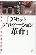 内藤忍の「アセットアロケーション革命」の本