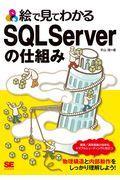 絵で見てわかるSQL Serverの仕組みの本