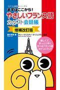 増補改訂版 やさしいフランス語カタコト会話帳の本