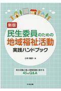 新版 民生委員のための地域福祉活動実践ハンドブックの本