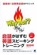 Why not?ガチトレ会話がはずむ英語スピーキングトレーニングの本