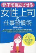 部下を自立させる女性上司の仕事習慣術の本