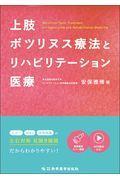 上肢ボツリヌス療法とリハビリテーション医療の本