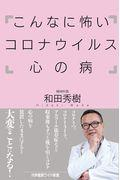 こんなに怖いコロナウイルス心の病の本