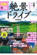 日帰り+1泊絶景ドライブ[首都圏版]の本
