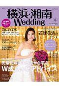 横浜・湘南Wedding No.28の本