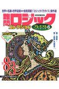 難問ロジックコレクションプレミアム 6の本