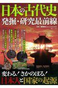 日本の古代史発掘・研究最前線の本
