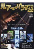 Lure Paradise九州 No.38(2020年秋号)の本