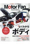 Motor Fan illustrated Vol.168の本