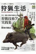 狩猟生活 2020 Vol.7の本