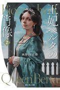 王妃ベルタの肖像 2の本