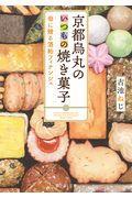 京都烏丸のいつもの焼き菓子の本