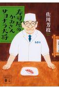 寿司屋のかみさんサヨナラ大将の本